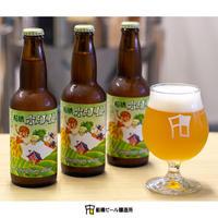 苦味を抑えた甘味と酸味のまろやかなビール 船橋ホワイト・3本セット【送料別】