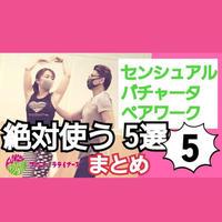 HPリニューアル記念無料|センシュアルバチャータ「絶対使う5選」No.5
