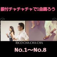 振付チャチャチャで1曲踊ろうNo.1~8
