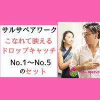 サルサペアワーク こなれて映えるドロップ&キャッチ4選No.1~5