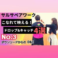 サルサペアワーク こなれて映えるドロップ&キャッチ4選No.3