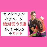 HPリニューアル記念無料|センシュアルバチャータ「絶対使う5選」No.1~No.5