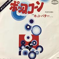 Hot Butter - Popcorn [EP][Musicor Records] ⇨テクノポップの原点、名曲。誰もが耳にしたことあるであろうキャッチーメロディ〜。