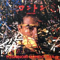 Toshinori Kondo + IMA - Konton [LP][Epic/Sony] ⇨Post Pnuk〜New WaveまでJazzを飛び越えたアヴァンビート!