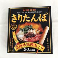 きりたんぽ鍋セット 2~3人前 四季彩