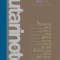 【グッズ】futarinoteのふたりノート