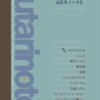 【グッズ】futarinoteのふたりノート2