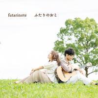 【CD】1st album「ふたりのおと」