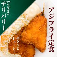 アジフライ定食(平日のみ)