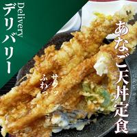 穴子天丼定食