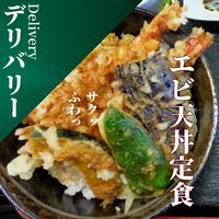 エビ天丼定食