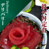 鉄火丼定食