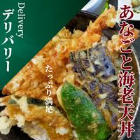 穴子と海老天丼