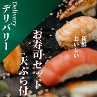 お寿司セット 天ぷら付