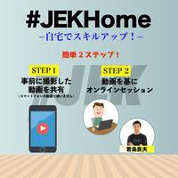 【Japan Elite Kicking】キック全般 オンライン リアルタイム指導編