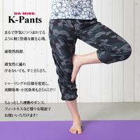 (DAMiSS )キックパンツ Kパンツ カプリ  ブラック ライトグレー 迷彩 MサイズLサイズ