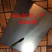 バーベキューに!国産、国内加工 切りたて新品!40×30センチ9mm極厚鉄板