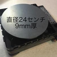 イワタニ カセット フー タフまる 風まる対応 極厚鉄板!直径24cm 9mm厚