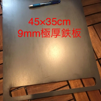 取っ手付き切り出し新品!45×35cm9mm極厚鉄板