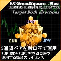 FX GreedSquare +Plus (EURUSD/EURJPY専用)追加ライセンス