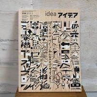 idea アイデア 339号/2010.3/誠文堂新光社
