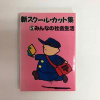 新スクール・カット集5 みんなの社会生活/マール社/1988年