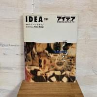 idea アイデア 261号/1997.3/誠文堂新光社