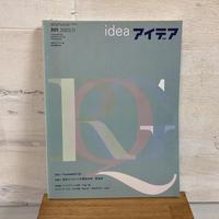 idea アイデア 301号/2003.11/誠文堂新光社