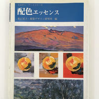 配色エッセンス (みみずく・アートシリーズ)/重石晃子 視覚デザイン研究所/1983年