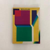 IDEA アイデア別冊 日本グラフィックデザイン展'81/誠文堂新光社/1982年