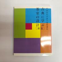 古典に学ぶ茶室の設計[新装]/中村昌生著/エクスナレッジ/2013年