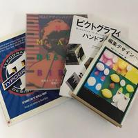 懐かしのグラフィックデザイン書 4冊セット