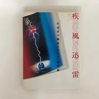 疾風迅雷―杉浦康平雑誌デザインの半世紀/杉浦康平/TRANSART/2004年