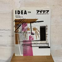idea アイデア 256号/1996.5/誠文堂新光社