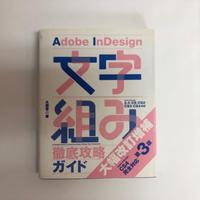 Adobe InDesign 文字組み徹底攻略ガイド第3版/大橋幸二著/ワークスコーポレーション/2010年