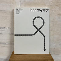 idea アイデア 307号/2004.11/誠文堂新光社