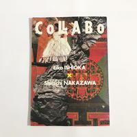 CoLABo 創刊号/石岡瑛子・中沢新一/ビルディング不動産/1990年