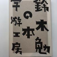 鈴木勉の本/宇游工房/有限会社宇游工房/1999年