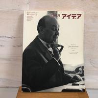 idea アイデア 321号/2007.3/誠文堂新光社