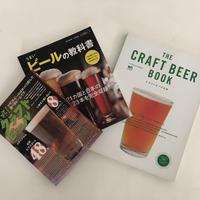 2014年度版 クラフトビールまるわかり3冊セット
