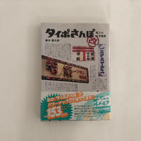 タイポさんぽ 改 路上の文字観察/藤本健太郎/誠文堂新光社/2016年