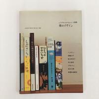レイアウトスタイルシリーズ別冊 帯のデザイン/PIEBOOKS/2006年