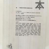 本ーーTAKEO PAPER SHOW/株式会社竹尾編/平凡社/2011