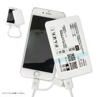 モバイルバッテリー「馬券」ホワイト 4000mAh マルチケーブル付き