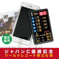 「ジャパンC優勝記念 ワールドレコード樹立仕様」モバイルバッテリー黒 4000mAh マルチケーブル付き