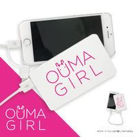 モバイルバッテリー「OUMAGIRL」ホワイト 4000mAh マルチケーブル付き