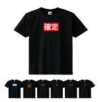 Tシャツ「選べる競馬7種類」ブラック 黒【ジョッキー着用】
