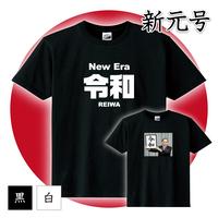 【新元号】Tシャツ「令和」ブラック/ホワイト
