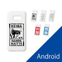 【特注品】Androidケース「選べる競馬5種類」ホワイト Galaxy Xperia ARROWS AQUOS Huawei【9日納期】