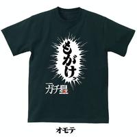 スタッフ用「もがけッ」Tシャツ